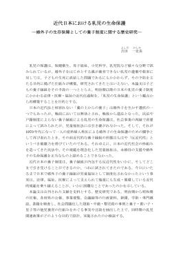近代日本における乳児の生命保護 - R-Cube
