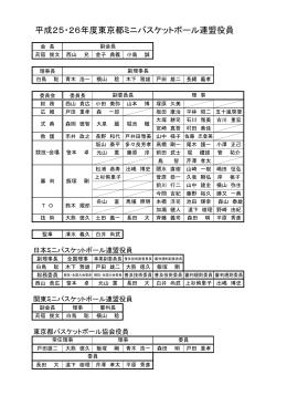 平成25・26年度東京都ミニバスケットボール連盟役員
