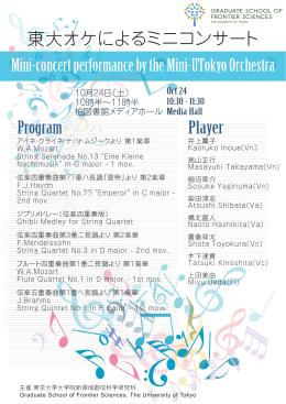東大オケによるミニコンサート Mini-concert performance by the Mini