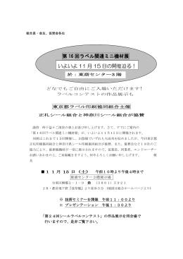 第 16 回ラベル関連ミニ機材展 いよいよ 11 月 15 日の開催迫る!