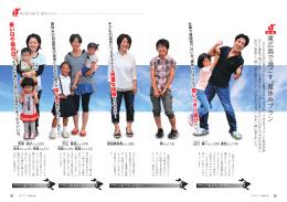 東広島で過ごす、夏休みプラン