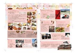 福知山で過ごすあまくておいしい時間。食べて、歩いて