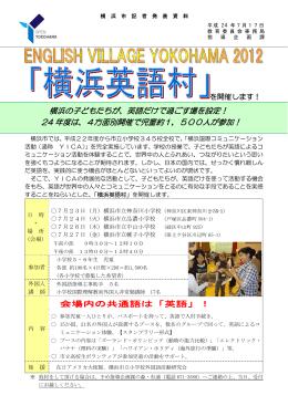横浜の子どもたちが、英語だけで過ごす場を設定! 24 年度は