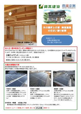 Vol.23 2012年8月号 太陽光発電施工例と涼しく過ごす夏の工夫