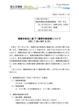 海賊対処法に基づく護衛対象船舶について (H21.7.28