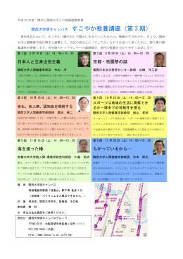 関西大学堺キャンパス すこやか教養講座(第 3 期)