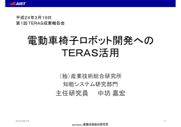 【講演7】 電動車椅子ロボット開発へのTERAS活用