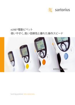 - eLINE®電動ピペット 使いやすく、高い信頼性と優れた操作スピード