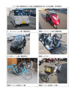 【2人乗り電動車両などの超小型電動車両を用いた社会実験/参考資料