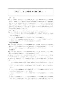 アナリスト・レポートの取扱い等に関する規則(平14