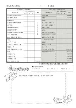 持ち物チェックリスト(PDF)