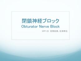 閉鎖神経ブロック