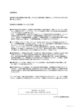 口座閉鎖依頼書 - フィデリティ証券
