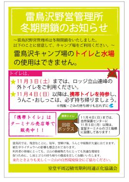 雷鳥沢野営管理所 冬期閉鎖のお知らせ