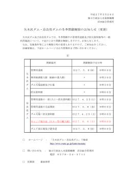 ダム管理用道路等の冬季閉鎖解除のお知らせ(PDF資料)