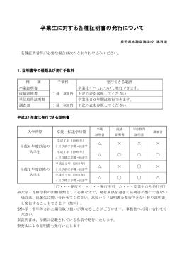 各種証明書の発行について - 長野県教育情報ネットワーク