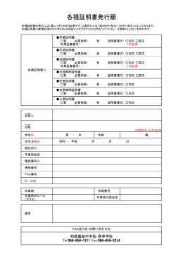 各種証明書発行願 - 明徳義塾中・高等学校