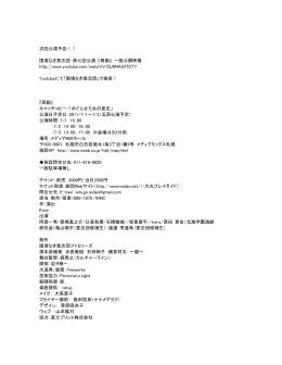 次回公演予告!! 国境なき意志団 第七回公演 『再動』 一般公開映像