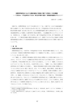 消費者契約法における締結過程の規制に関する現況と立法