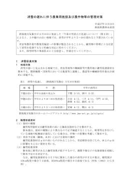 平成27年3月23日付け 消雪の遅れに伴う農業用施設及び
