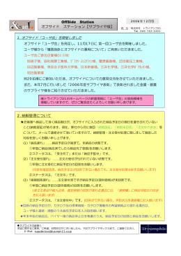 OffSide Station オフサイド ステーション【サプライヤ版