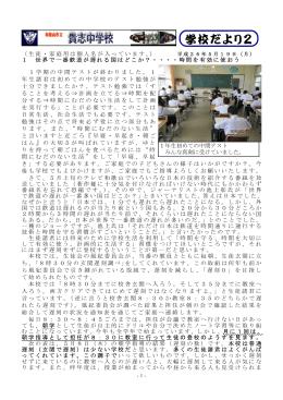 学校便り5月号