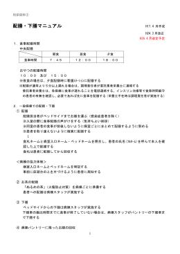 1.配膳・下膳マニュアル[PDF:132KB]