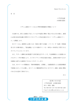コザしん創業スクール