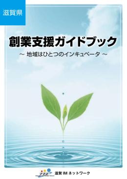 滋賀県創業支援ガイドブック