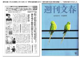 週刊文春 3 月 28 日発売 (4 月 4 日号 ) の『評判の歯科医院 2013