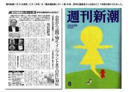 週刊新潮 2 月 23 日発売(3 月 1 日号)の「最先端医療レポート第 39 回