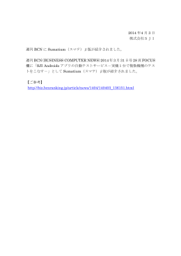 2014 年 4 月 3 日 株式会社SJI 週刊 BCN に Sumatium(スマテ)β版が