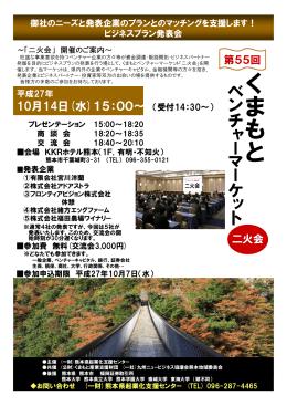 二火会 - 一般財団法人熊本県起業化支援センター