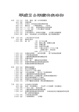 4月 1日(火) 中村 真也 第14代校長着任 4日(金) 学級発表 7日(月) 6