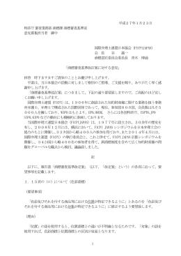 こちら - FICPI JAPAN 国際弁理士連盟日本協会