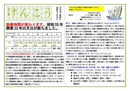 診療時間が変わります。昭和 55 年 開業 33 年の月日が経ちました。