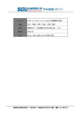 タイトル サポートベクターマシンにおける最適解の性質 著者 石川, 咲絵