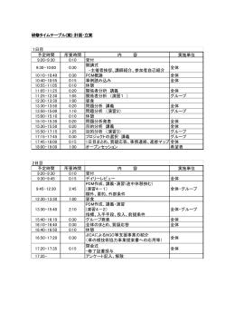 PCM基礎セミナータイムスケジュール案(PDF/73.2KB)