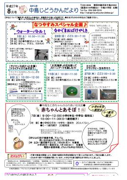 平成27年 8月号 - 静岡市中島児童館