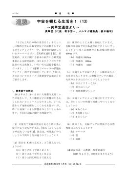 宇宙を観じる生活を!(13)~黄華堂通信より