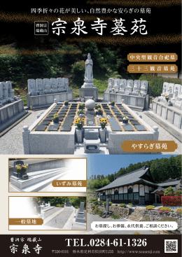 墓苑パンフレット