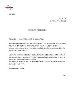 ドラフトB/Lの内容ご確認のお願い - CMA CGM (JAPAN) 株式会社