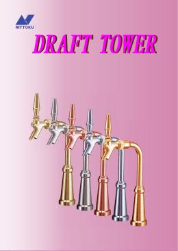 ドラフトタワー