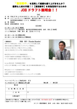 JOB ドラフト説明会!!