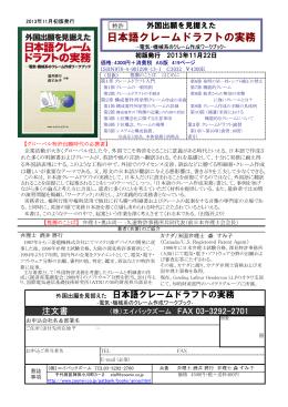 日本語クレームドラフトの実務