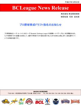 プロ野球育成ドラフト指名のお知らせ