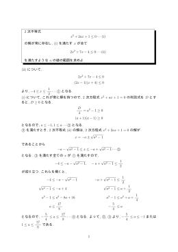 2 次不等式 x2 + 2ax + 1 ≤ 0···(i) の解が常に存在し, (i) を満たす x が