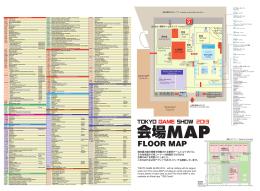 会場MAP(pdf)