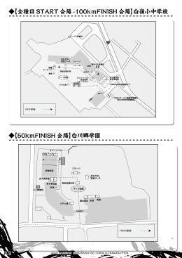 【全種目 START 会場 -100kmFINISH 会場】白嶺小中学校