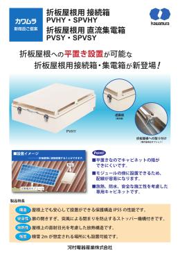 折板屋根用 接続箱 折板屋根用 直流集電箱 PVHY・SPVHY PVSY